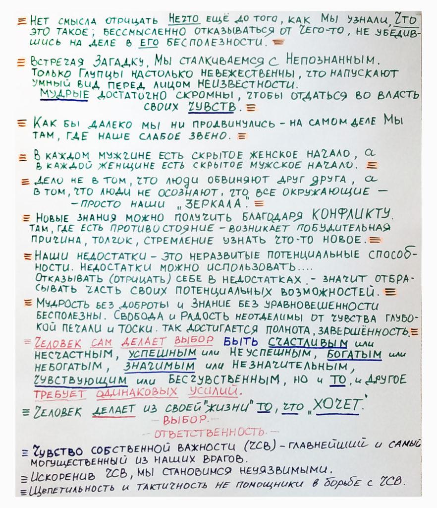statya_psiholog