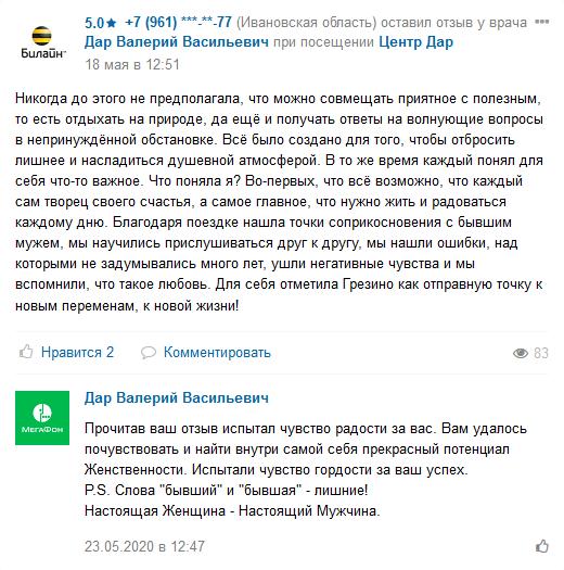 "Screenshot 2020 05 27 Dar Valerij Vasilevich 13 otzyvov detskij psiholog Ivanovo2 2 - Тренинг ""Время тишины в Грезино"""