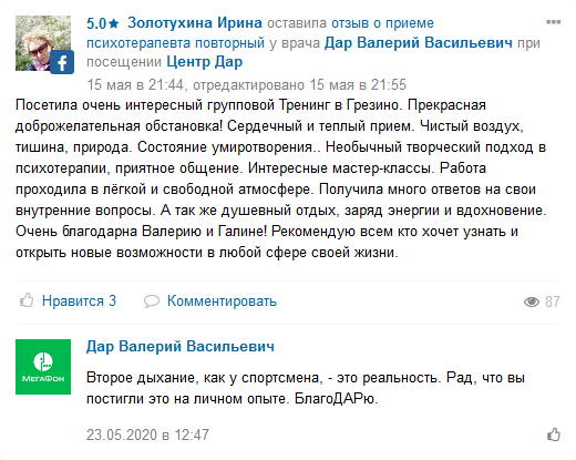 "Screenshot 2020 05 27 Dar Valerij Vasilevich 13 otzyvov detskij psiholog Ivanovo3 2 - Тренинг ""Время тишины в Грезино"""